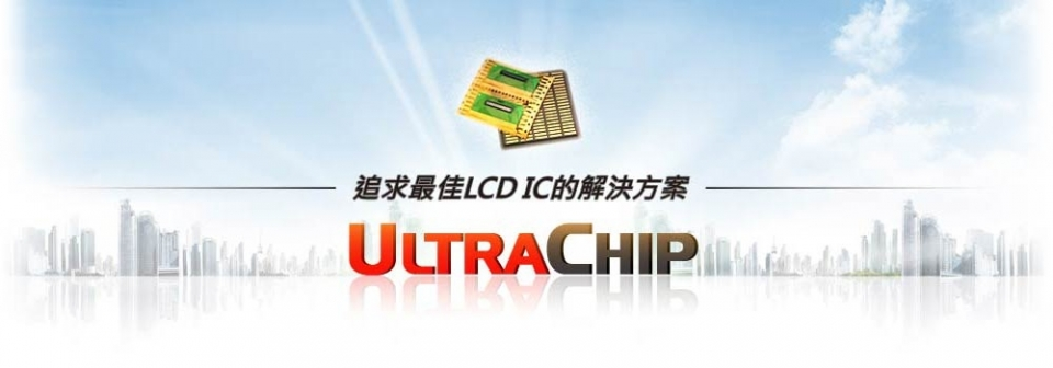 UltraChip 晶宏半導體-Ultrachip